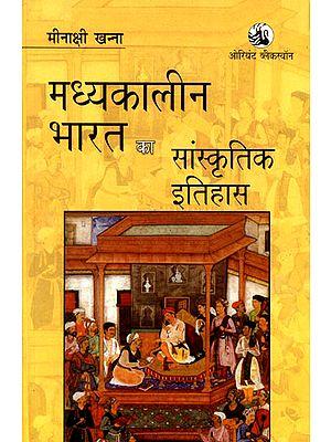 मध्यकालीन भारत का सांस्कृतिक इतिहास: Cultural History of Medieval India