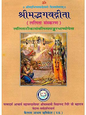 श्रीमद्भगवदगीता (संस्कृत एवं हिंदी अनुवाद): Gita with The Commentary of Shankaracharya