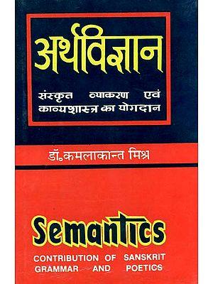 अर्थविज्ञान (संस्कृत व्याकरण एवं काव्यशास्त्र का योगदान): Semantics (Contribution of Sanskrit Grammar and Poetics)