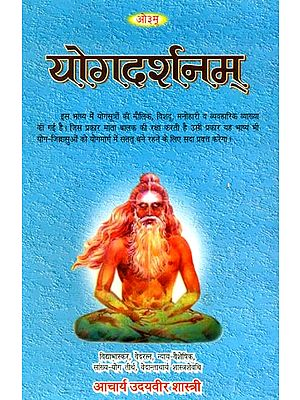 योगदर्शनम्: Yoga Darshnam - Commentary on The Yoga Sutras of Patanjali