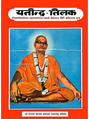 यतीन्द्र तिलक:  Yatindra Tilak  (Commenoration Volume of Swami Vidyanand Giri of Kailash Ashram  (A Rare Book)
