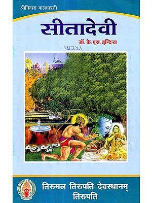 सीतादेवी: Sita Devi
