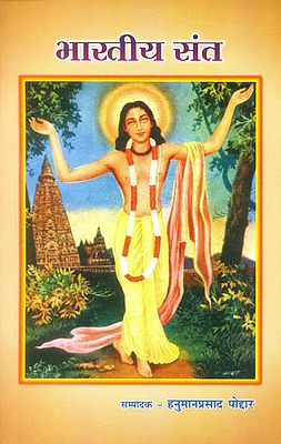 भारतीय सन्त: Indian Saints