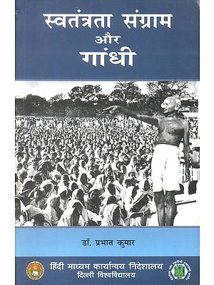 स्वतंत्रता संग्राम और गांधी: Mahatma Gandhi and The Independence Movement