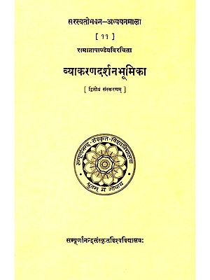 व्याकरणदर्शनभूमिका: Introduction to Vyakaran Darshan
