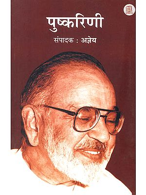 पुष्करिणी: Collection of Best Hindi Poems Slected by Ajneya