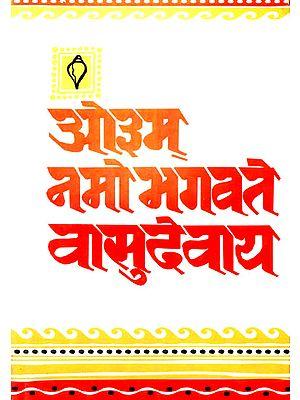 ओम  नमो भगवते वासुदेवाय: Om Namo Bhagvate Vasudevaya (Selected Shlokas from The Shrimad Bhagavata) (An old Book)