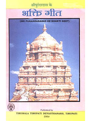Bhakti Songs of Saint Purandaradas