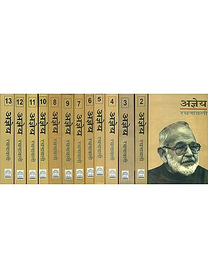 अज्ञेय  रचनावली: Complete Works of Ajneya (Set of 13 Volumes)