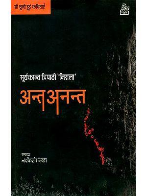 अन्त अनन्त (चुनी हुई सौ कविताएँ)- 100 Poems of Nirala