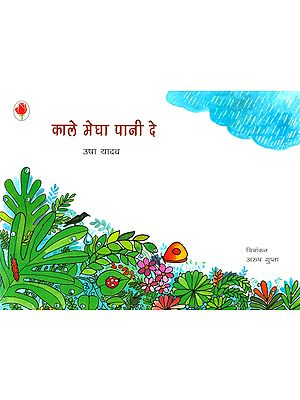 काले मेघा पानी दे: A Poem for Children (Picture Book)
