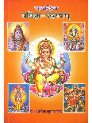 पंचदेव प्रतिष्ठा रहस्यम्: How to Establish The Pancha Devas