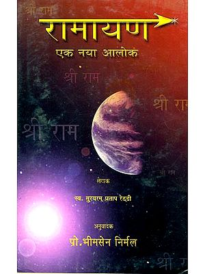 रामायण (एक नया आलोक) - A New Light on The Ramayana