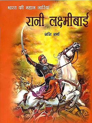 रानी लक्ष्मीबाई (भारत की महान नारियां): Rani Lakshmibai of Jhansi