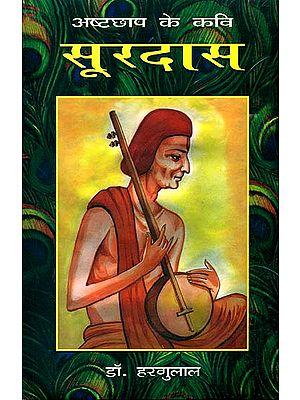 अष्टछाप के कवि सूरदास: Ashtachhap Poet Surdas