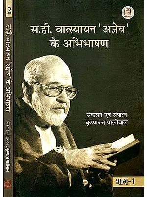 स.ही. वात्स्यायन 'अज्ञेय' के अभिभाषाण: Speeches of Ajneya  (Set of 2 Volumes)