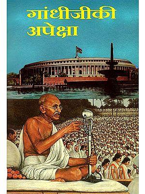 गांधीजी की अपेक्षा: Expectations of Mahatma Gandhi