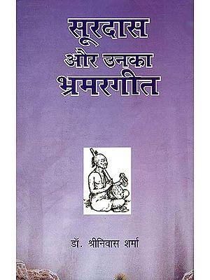 सूरदास और उनका भ्रमरगीत: Surdas and His Bhramar Geet