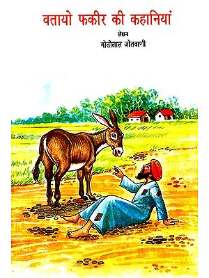 वतायो फकीर की कहानियां: Stories of Fakir Vatayo (A Short Story for Children)