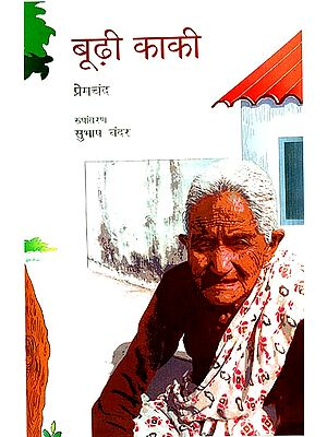 बूढ़ी काकी: The Old Aunt (A Short Story for Children by Premchand)