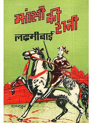 झाँसी की रानी लक्ष्मीबाई: Lakshmi Bai The Queen of Jhansi