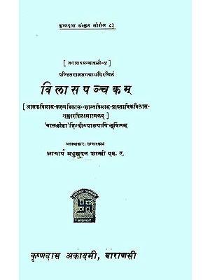 विलासपञ्चकम्: Vilasa Panchakam The Five Vilasas of Pandit Jagannatha