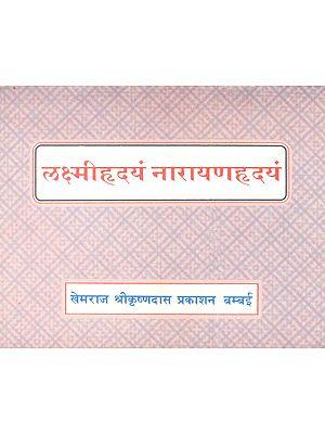 लक्ष्मीहृदयं नारायणहृदयं: Lakshmi Hrdyam Narayan Hrdyam