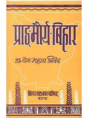 प्राङ्गमौर्य बिहार: Pre Maurya Bihar (An Old and Rare Book)