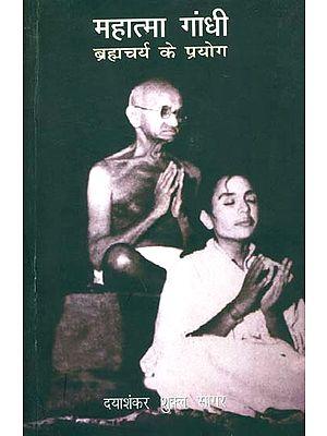 महात्मा गांधी (ब्रह्मचर्य के प्रयोग): Mahatma Gandhi - Experiments with Brahmacharya