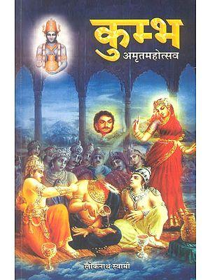कुम्भ (अमृतमहोत्सव) - Kumbha Amrit Mahotsav