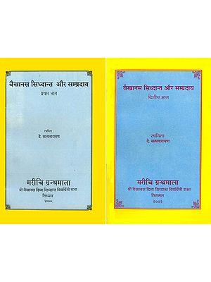 वैखानस सिद्धांत और सम्प्रदाय: Vaikhanas Siddhanta and Sampradaya (Set of 2 Volumes)