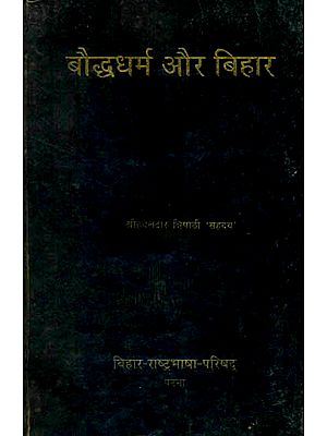 बौध्दधर्म और बिहार: Buddhism and Bihar (An Old and Rare Book)