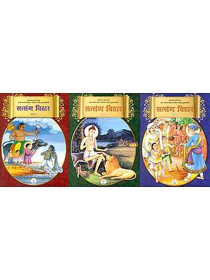 सत्संग विहार: Satsang for Children - A Text Book (Set of 3 Volumes)
