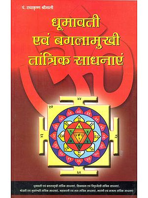 धूमावती एवं बगलामुखी तान्त्रिक साधनाएं: Tantric Sadhanas of Dhumawati and Bagalamukhi