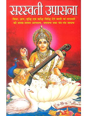 सरस्वती उपासना: How to Worship Goddess Saraswati