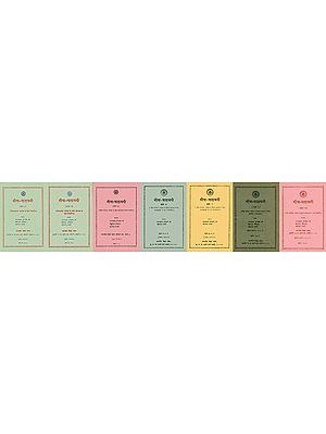 गीता पाठावली: Gita Pathavali - Textbook for Gita Examination  (Set of 7 Volumes)(An Old and Rare Book)