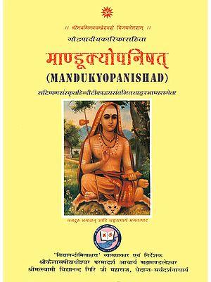 माण्डूक्योपनिषत्: Mandukya Upanishad with Karika and Commentaries by Anandagiri and Shankaracharya