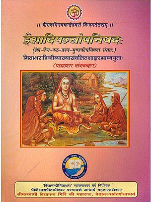 ईशादिपञ्चोपनिषद (ईश-केन-कठ-प्रश्न- मुण्डकोपनिषदां संग्रह) - Isha, Kena, Katha, Prashna and Mundaka Upanishads with The Commentary of Shankaracharya