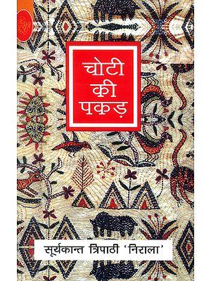 चोटी की पकड़: A Novel by Nirala