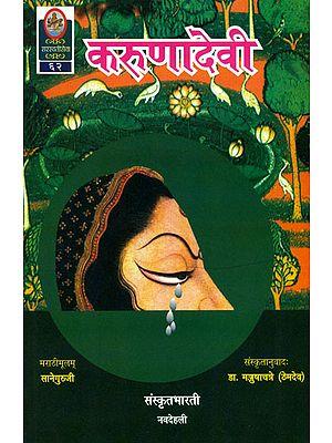 करुणादेवी: Karuna Devi (Ideal for Sanskrit Reading Practice) (Sanskrit Only)