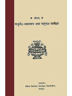 यजुर्वेद स्वाध्याय तथा पशुयज्ञ समीक्षा: Yajurveda Swadhyaya and Analysis of Animal Sacrifice (An Old and Rare Book)