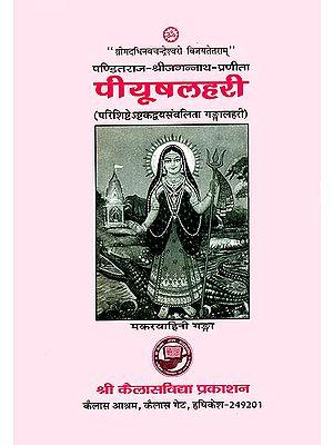 पीयूषलहरी: Piyush Lahiri of Pandit Jagannath (Word-to-Word Meaning Hindi Translation)