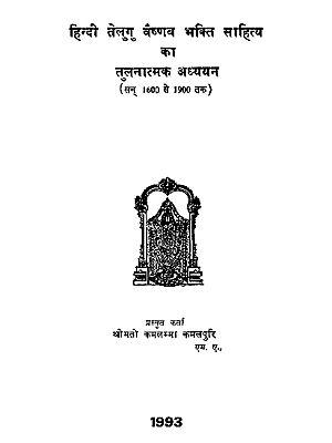 हिन्दी तेलुगु भक्ति साहित्य का तुलनात्मक अध्ययन: A Comparative Study of Hindi and Telugu Vaishnav Bhakti Sahitya (An Old and Rare Book)