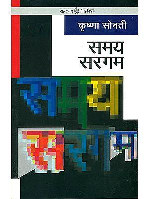 समय सरगम: Samay Sargam