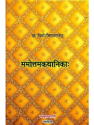 ममोत्तमकथनिका: Short Stories (Ideal for Sanskrit Reading Practice) (Sanskrit Only)