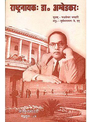राष्ट्रनायक डॉ. अम्बेडकर: Dr. Ambedkar - Ideal for Sanskrit Reading Practice (Sanskrit Only)