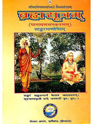 ब्रह्मसूत्रम्: Brahma Sutras with Shankaracharya's Commentary (Kailash Ashram Edition)
