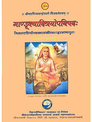 माण्डूक्यादित्रयोपनिषद: Mandukya, Taittriya and Aitareya Upanishads with Shankaracharya's Commentary