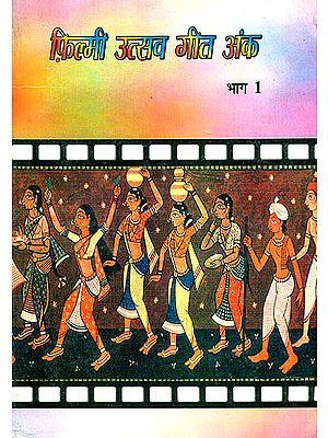 फ़िल्मी उत्सव गीत अंक: Utsav Songs from Films With Notation