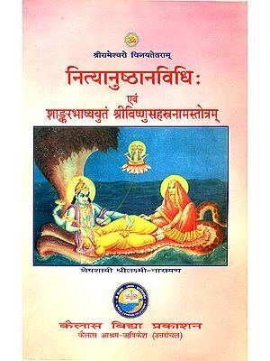 नित्यानुष्ठानविधि एवं शाङ्कर भाष्ययुतं श्रीविष्णुसहस्त्रनामस्तोत्रम्: Vishnu Sahasranama with Shankaracharya's Commentary